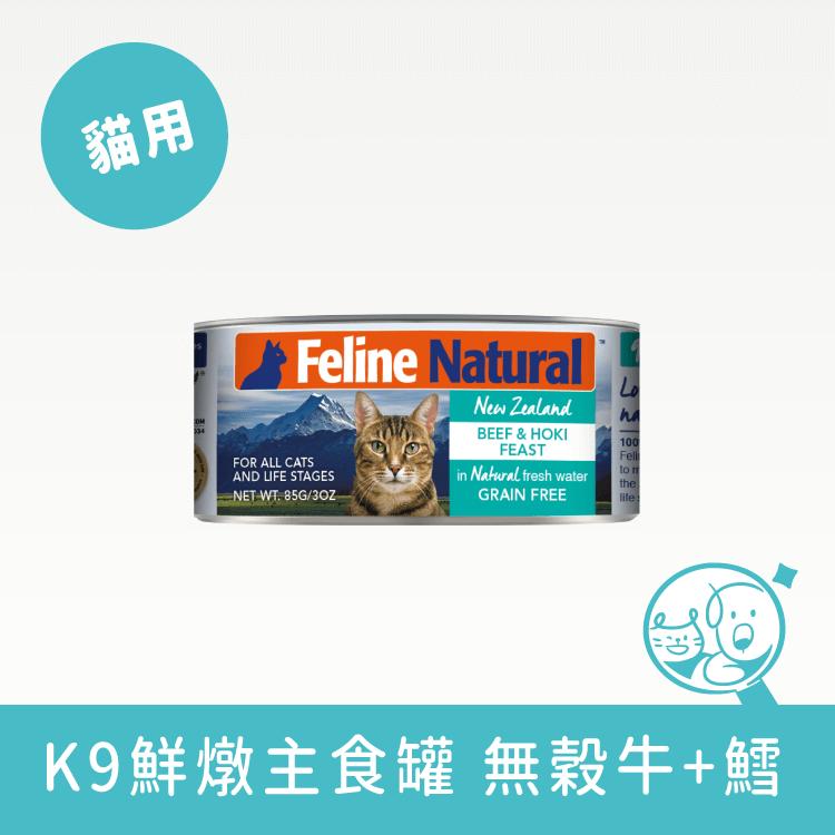 K9鮮燉主食罐無穀牛加鱈