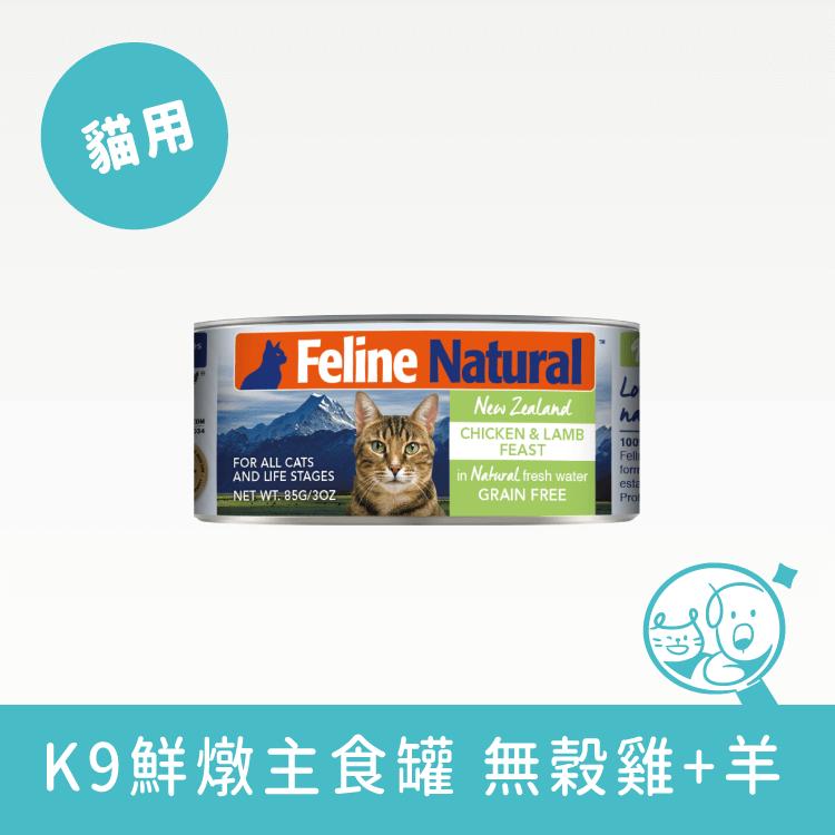K9鮮燉主食罐無穀雞加羊
