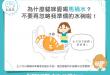 【貓貓行為】為什麼貓咪愛喝馬桶水?不要再忽略我準備的水碗啦!