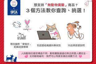 查詢挑選無動物實驗產品的3個方法