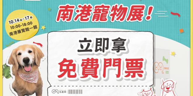 【毛起來】2021南港寵物展.10/14-10/17台北南港展覽館見!