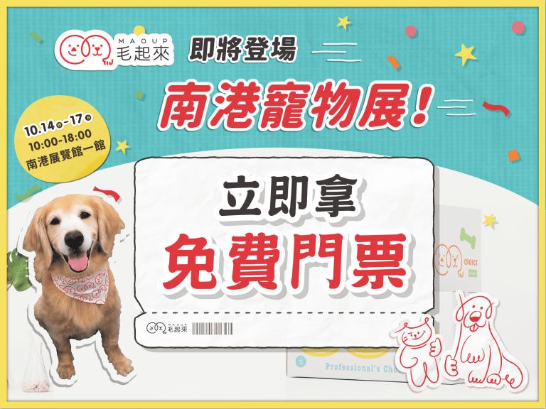 2021 10月台北南港寵物展免費贈票
