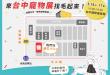 【毛起來】2021台中寵物展.5/14-5/17台中國際展覽館見!