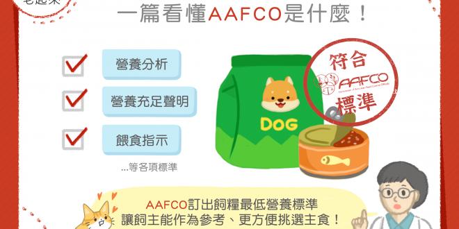 【毛孩食品解析】飼料、罐頭上的AAFCO認證是什麼呢?